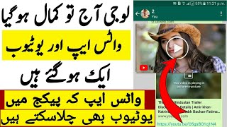 WhatsApp Amazing new Feature - Play YouTube video In What's up [Urdu Hindi] Qurban tv