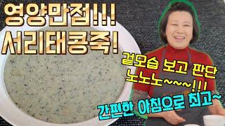 """영양만점~ 아주아주 고소한 """"서리태콩죽&quo…"""