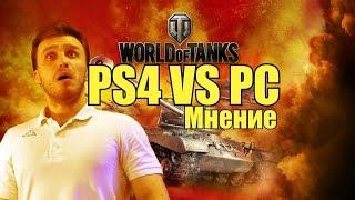WORLD OF TANKS PS4 VS PC: Кто же на самом деле смог?
