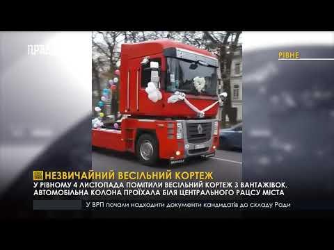 df2b774040dd68 У Рівному 4 листопада помітили весільний кортеж з вантажівок - Новини -  ПравдаТУТ телеканал