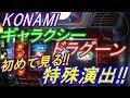【メダルゲーム】KONAMI ギャラクシードラグーン もしや絶好調!! 初めて見る特殊演出!!(2018.08.16)
