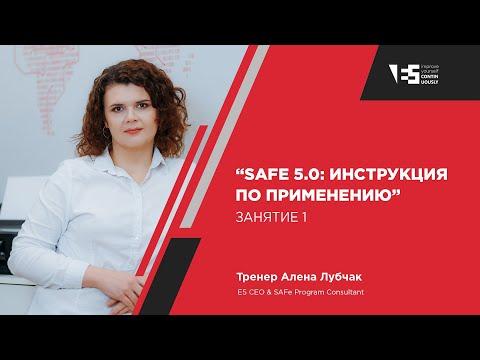 SAFe 5.0: инструкция по применению - Занятие 1