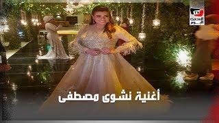 أغنية تهديد من نشوى مصطفى لزوجة ابنها في فرحهما تثير جدل كبير على السوشيال ميديا