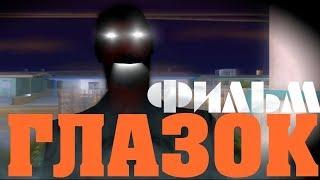 Фильм Глазок - хоррор GTA SA by BACF Reset