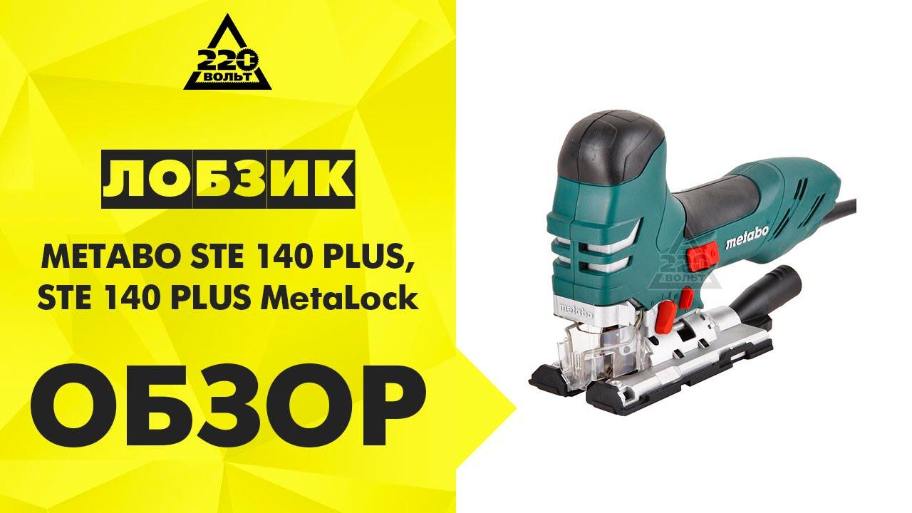 Электролобзик METABO STEB 70 Quick - купить электролобзик видео .