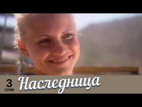 Наследница | 3 серия | Русский сериал