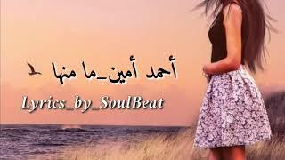 أحمد أمين - ما منها lyrics