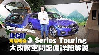 【第一印象】BMW 3系列 Touring 實車詳解(中文字幕/非直播):大改款330i M Sport與M340i xDrive 旅行車款外觀/內裝比較 | U-CAR 現場報導