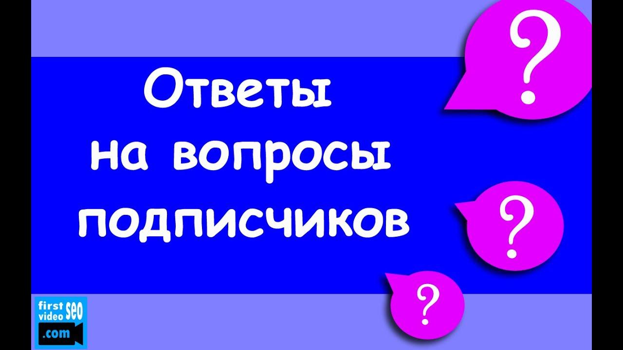 Ответы на вопросы подписчиков [Сергей Войтюк]