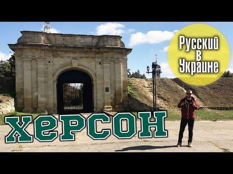 РУССКИЙ В УКРАИНЕ / ХЕРСОН