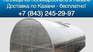 Видеопрезентация теплицы ru-tim.ru в Казани(, 2016-01-30T17:32:35.000Z)