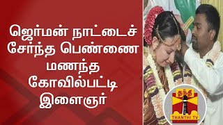Video Kovilpatti Youth marries German Girl in Traditional way | Thanthi TV download MP3, 3GP, MP4, WEBM, AVI, FLV April 2018