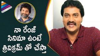 Sunil Reveals Interesting Facts about Trivikram | Ungarala Rambabu Movie Interview | Mia George