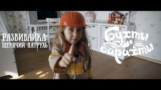 Щенячий Патруль  ПРАВИЛА БЕЗОПАСНОСТИ/PAW Patrol Video for Kids SAFETY REGULATIONS