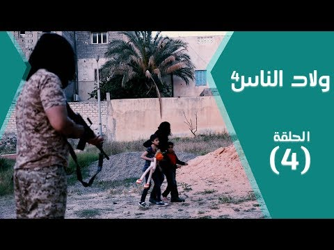 Wlad nas (libya) Season 4 Episode 4