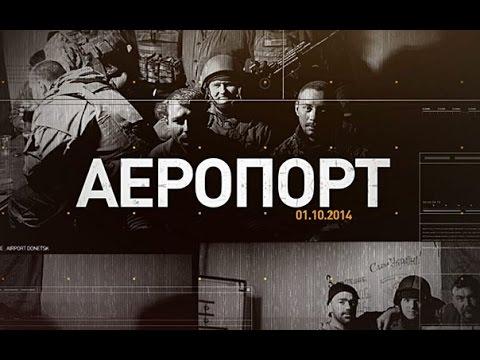 Аэропорт. Донецк. Киборги