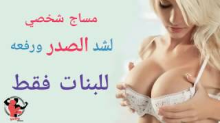 وصفة سحرية لتكبير الثديين طبيعيا #  للحصول على صدر جذاب ومشدود#