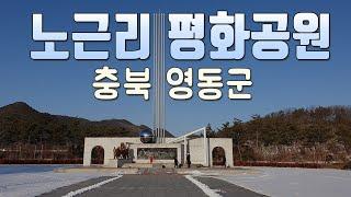 노근리 평화공원 쌍굴다리 학살사건 충북 영동군 가볼만한…