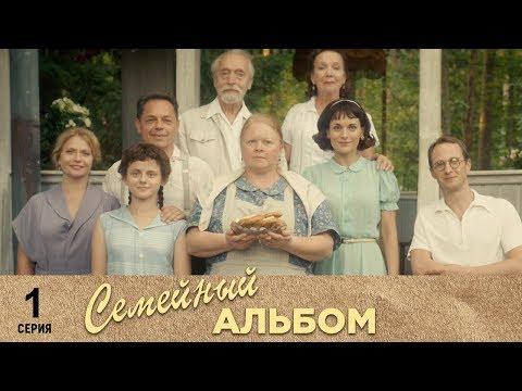 Семейный альбом | 1 серия | Русский сериал