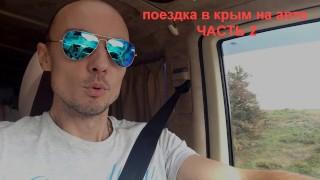 №27 Переезд в Крым ! Часть 2(, 2016-10-18T09:34:18.000Z)