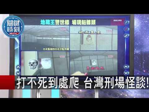打不死到處爬 台灣刑場怪談 王瑞德 丁學偉 20150831-2 關鍵時刻