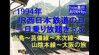 おでかけch 1994年鉄道の日1日乗り放題きっぷで広島~芸備線~木次線~山陰本線~加古川線の旅