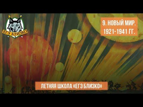 9. Новый мир. 1921-1941 гг.