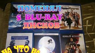 Пополнение коллекции BLU-RAY дисков