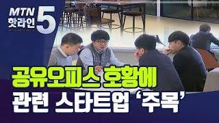 공유오피스 뜨니 관련 스타트업 성황 / 머니투데이방송 (뉴스)