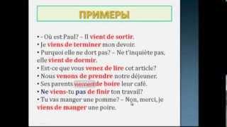 Уроки французского #39: Недавнее прошедшее время. Passé récent (immédiat)