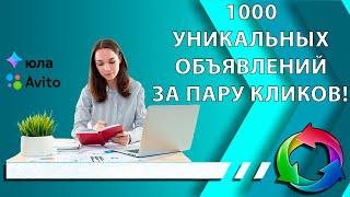 Работа с рандомизатором создание уникальных текстов на Юла и Авито