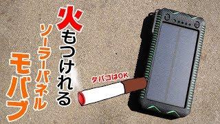 タバコに火もつけられるソーラーパネル付きモバイルバッテリー!