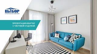 Презентация квартир с чистовой отделкой