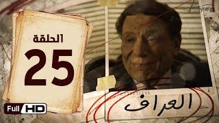 مسلسل العراف -  الحلقة 25 الخامسة والعشرون  - بطولة عادل امام  | The Oracle Series - Episode 25