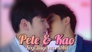 💞BL Hindi mix🎶 Pete × Kao💞Kiss me again the series 💖FMV🎶
