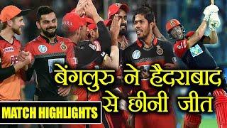 IPL 2018: Royal Challengers Bangalore beat SRH by 14 runs, Match Highlight   वनइंडिया हिंदी