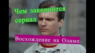 Восхождение на Олимп Чем закончился сериал!  7-8 серии