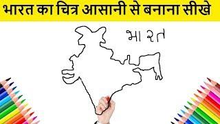 भारत का नक्शा आसानी से बनाना सीखे how to draw india map from word भारत step by step very easily