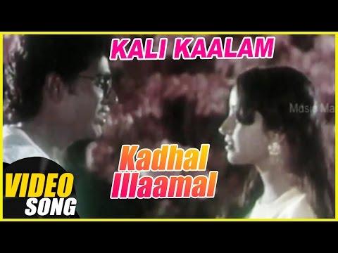 Kadhal Illaamal Video Song | Kali Kaalam Tamil Movie Song | Radhika | Nizhalgal Ravi | Ilayaraja