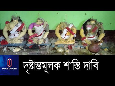 মন্দির-বাড়িঘর ভাংচুরের ঘটনায় দোষীদের দৃষ্টান্তমূলক শাস্তিতে মানবন্ধন  || Khulna