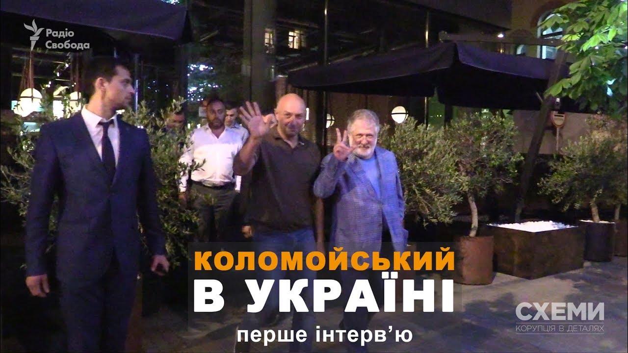 Коломойський повернувся: «Я вирішив найближчі п'ять років прожити в Україні» || СХЕМИ