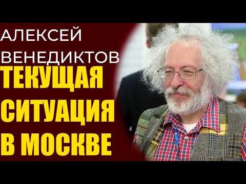Алексей Венедиктов про текущую ситуацию в Москве и России