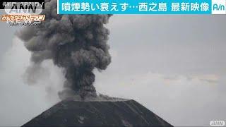 西之島なお拡大 最新映像に勢いよく噴火の様子(17/07/22) thumbnail