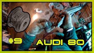 видео Ремонт Ауди 80 : Ремонт задней подвески Audi 80