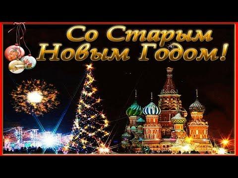 Музыкальное поздравление со Старым Новым годом 2019!!! Новогодняя Москва. - Простые вкусные домашние видео рецепты блюд