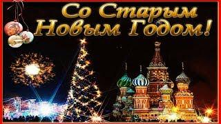 Музыкальное поздравление со Старым Новым годом 2019!!! Новогодняя Москва.