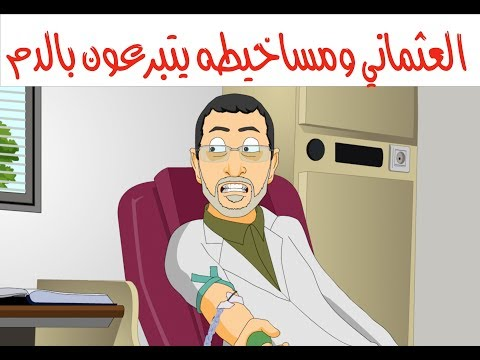 Le360.ma •مدرسة 36 : العثماني ومساخيطه يتبرعون بالدم