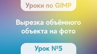 Урок по GIMP 2.10.6 №5 - Вырезка объёмного объекта на фото
