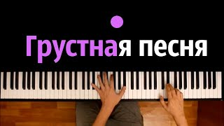 THRILL PILL, Егор Крид & MORGENSHTERN - Грустная песня ● караоке   PIANO_KARAOKE ● ᴴᴰ + НОТЫ & MIDI