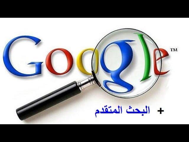 اسهل طرق البحث في محرك البحث Google مع خاصية بحث متقدم Youtube